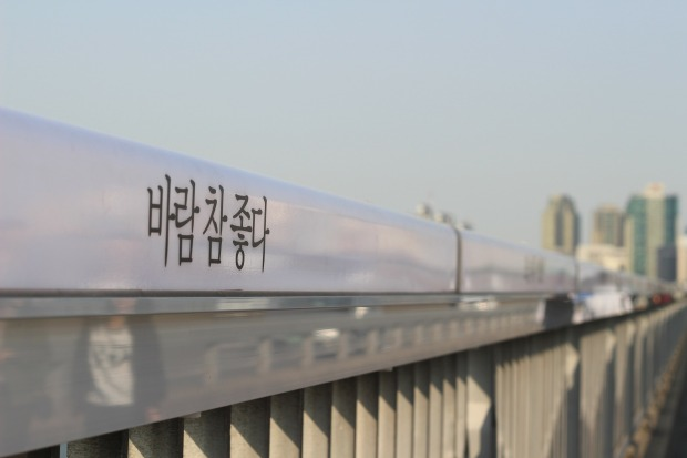 mapo-bridge-340603_1920